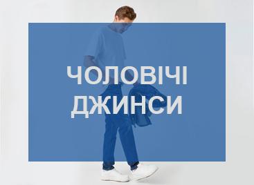Джинси оптом в Україні по стоковим цінами. Замовлення від однієї ... 0f36ecc061968