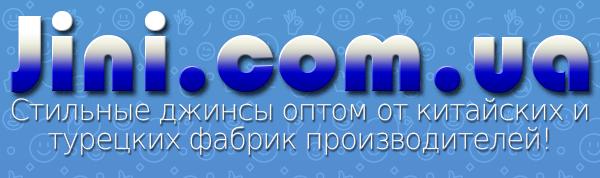 """Джинсы оптом для организации соместных покупок от """"Jini"""" Forum_01"""